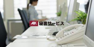 AIK秘書サービス