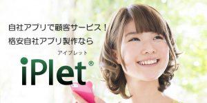 格安自社アプリiplet-アイプレット