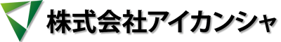 北海道札幌・コンサルタント・WEB・アプリ・秘書電話代行なら株式会社アイカンシャ
