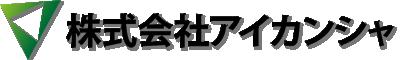 株式会社アイカンシャ